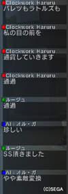 Haruru_2450