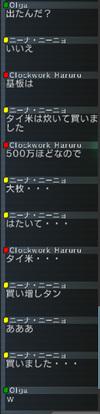 Haruru_3009