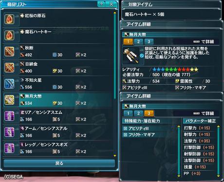 Haruru_7075